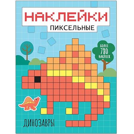 Книга Мозаика-Синтез Пиксельные наклейки Динозавры