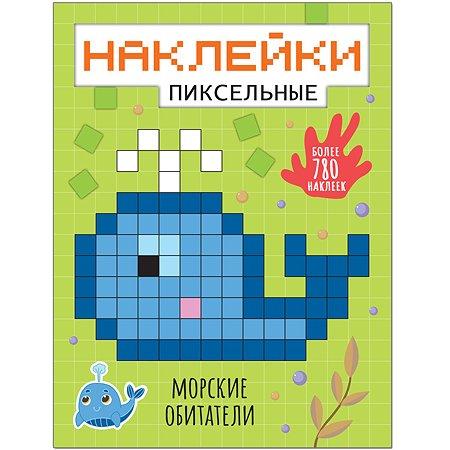 Книга Мозаика-Синтез Пиксельные наклейки Морские обитатели