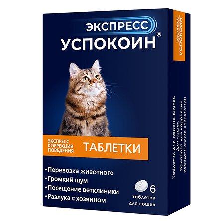 Успокоительное для кошек Астрафарм Экспресс Успокоин 6таблеток