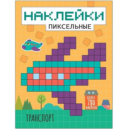Книга Мозаика-Синтез Пиксельные наклейки Транспорт