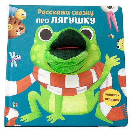 Книга ND PLAY Расскажи сказку Про лягушку