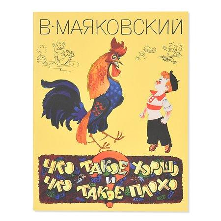 Книга Издательство Энас-книга Что такое хорошо и что такое плохо Маяковский В
