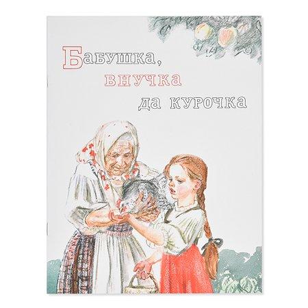 Книга Издательство Речь Сказки Бабушка внучка да курочка