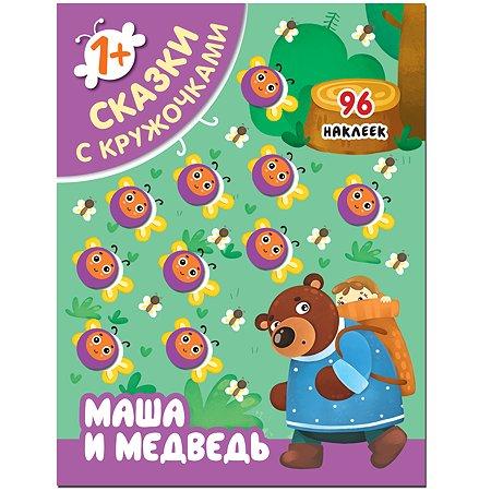 Книга Мозаика-Синтез Сказки с кружочками Маша и медведь