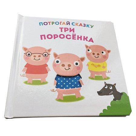 Книга ND PLAY Потрогай сказку Три поросёнка