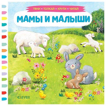 Книга Clever Тяни толкай крути читай Мамы и малыши