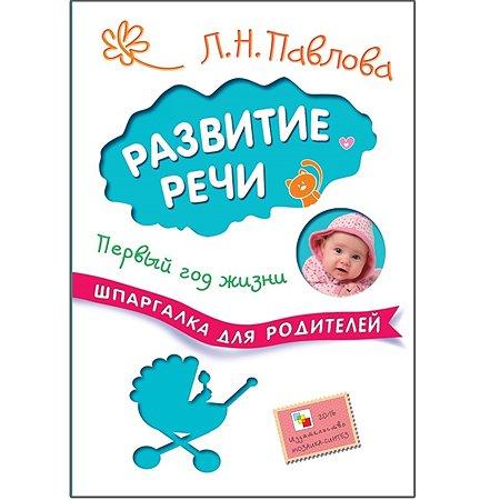 Книга для родителей Мозаика-Синтез Развитие речи. Первый год жизни