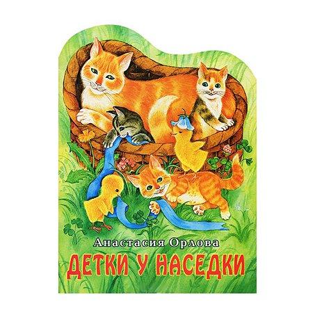 Книга АСТ Детки у наседки
