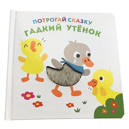 Книга ND PLAY Потрогай сказку Гадкий утёнок