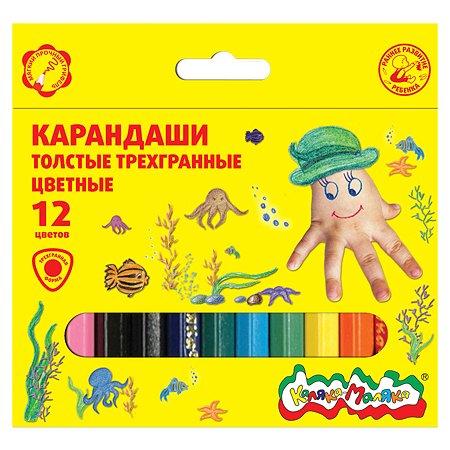 Карандаши цветные КАЛЯКА МАЛЯКА 12 цветов трехгранные, толстые