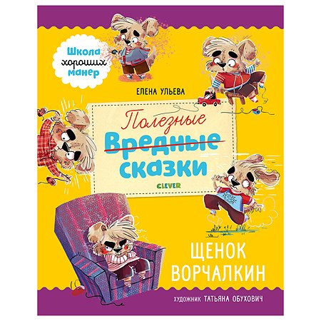 Книга Clever Школа хороших манер Полезные сказки Щенок Ворчалкин Ульева Е