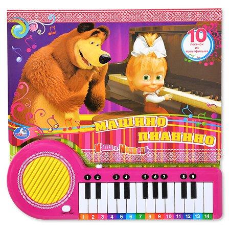 Книга-пианино УМка Маша и медведь  23 клавиши