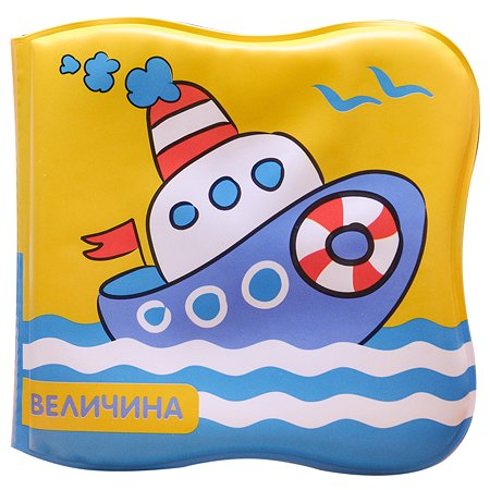 Книжка для купания Мозаика-Синтез Купашки. Кораблик