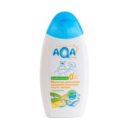 Молочко для ухода за кожей малыша AQA baby после загара 250мл