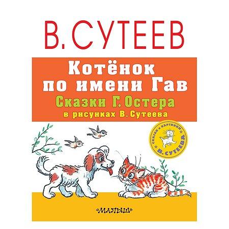 Книга АСТ Котёнок по имени Гав. Сказки Г. Остера в рисунках В. Сутеева