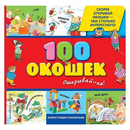 Книга Эксмо 3+ 100 окошек - открывай-ка!