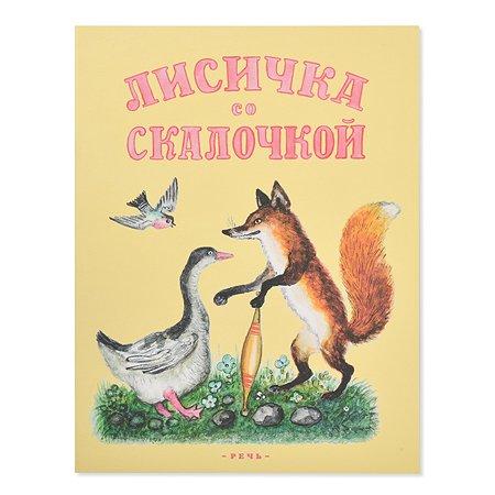 Книга Издательство Речь Сказки Лисичка со скалочкой