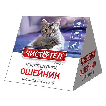 Ошейник для кошек Чистотел Домик от блох и клещей 35см