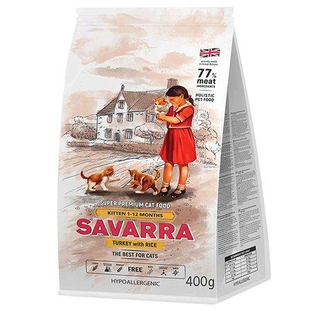 Корм сухой для котят Savarra 400г индейка-рис