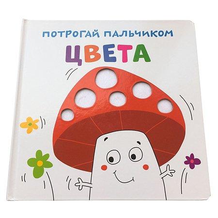 Книга ND PLAY Потрогай пальчиком Цвета
