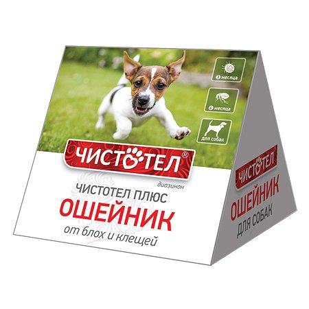 Ошейник для собак Чистотел Домик от блох и клещей 65см