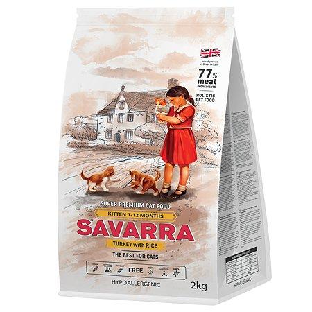 Корм сухой для котят Savarra 2кг индейка-рис