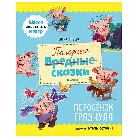 Книга Clever Школа хороших манер Полезные сказки Поросенок Грязнуля