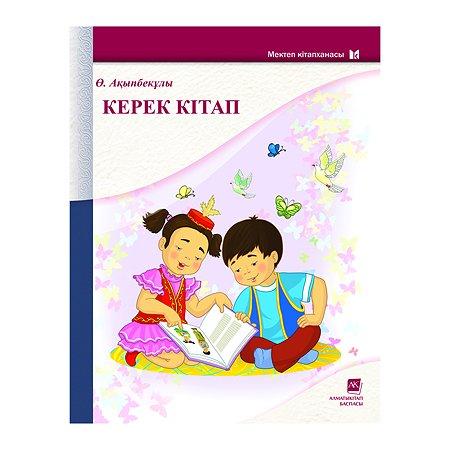 Книга Алматыкiтап Нужная книга