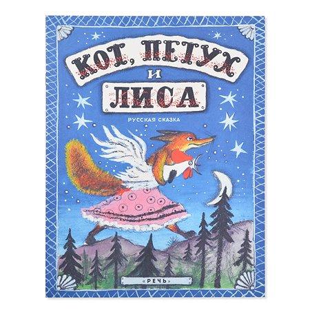 Книга Издательство Речь Сказки Кот петух и лиса русская сказка