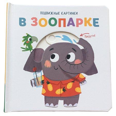 Книга ND PLAY Подвижные картинки В зоопарке