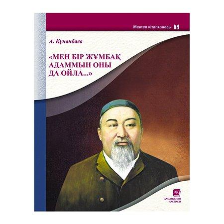Книга Алматыкiтап Человек загадка
