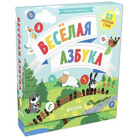 Книга Clever Мои первые стихи Весёлая азбука