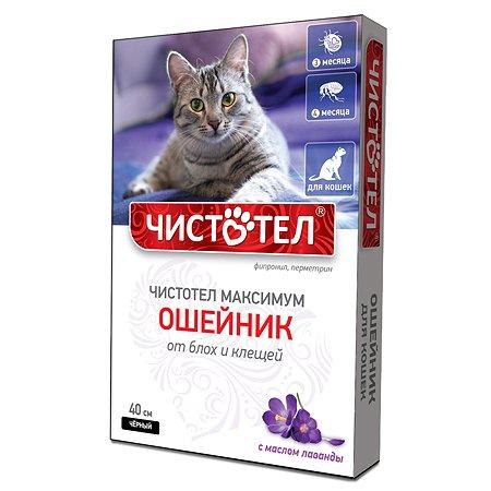 Ошейник для кошек Чистотел Максимум от блох и клещей 40см Черный