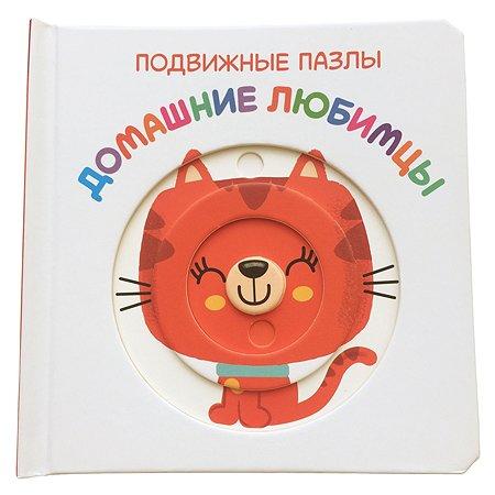 Книга ND PLAY Подвижные пазлы Домашние любимцы