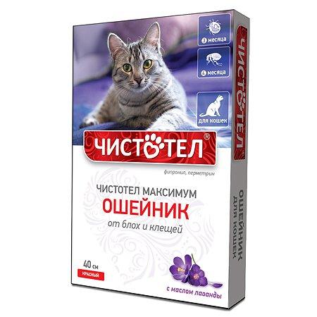 Ошейник для кошек Чистотел Максимум от блох и клещей 40см Красный