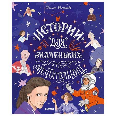 Книга Clever Истории удивительных женщин Истории для маленьких мечтательниц