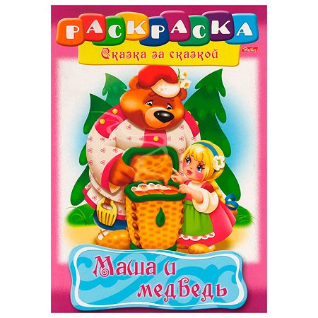 Книжка-раскраска Hatber Маша и медведь 8л