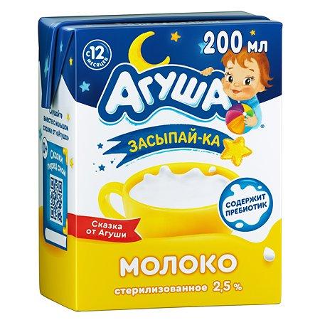 Молоко Агуша пребиотик стерилизованное 2.5% 200г с 12месяцев