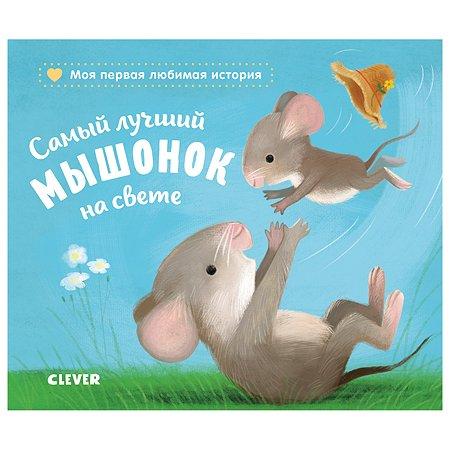 Книга Clever Книжки картонки Самый лучший мышонок на свете