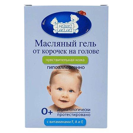 Масляный гель Наша Мама от корочек на голове младенца 30 мл