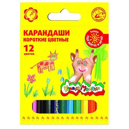 Карандаши цветные КАЛЯКА МАЛЯКА 12 цветов шестигранные,короткие