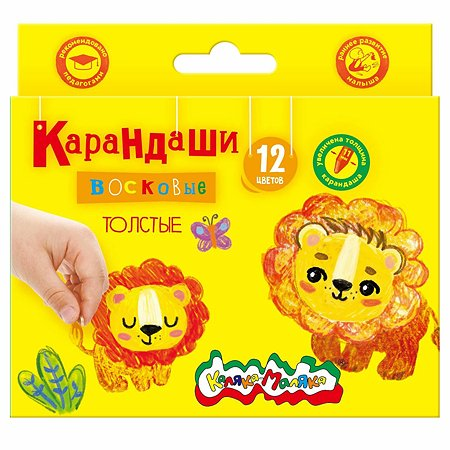 Карандаши восковые КАЛЯКА МАЛЯКА толстые 12цветов КВКМ12-Д