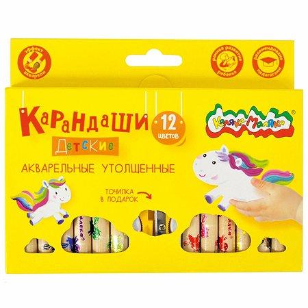 Карандаши акварельные КАЛЯКА МАЛЯКА утолщенные 12цветов +точилка КАМКМ12