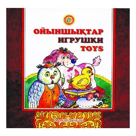 Книга Алматыкiтап Игрушки