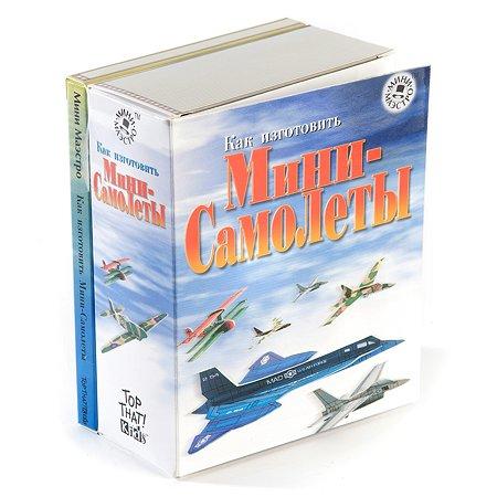 Набор для творчества МИНИ-МАЭСТРО как изготовить мини-самолет