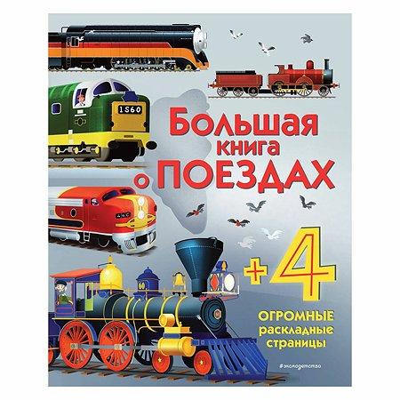 Энциклопедия Эксмо Большая книга о поездах