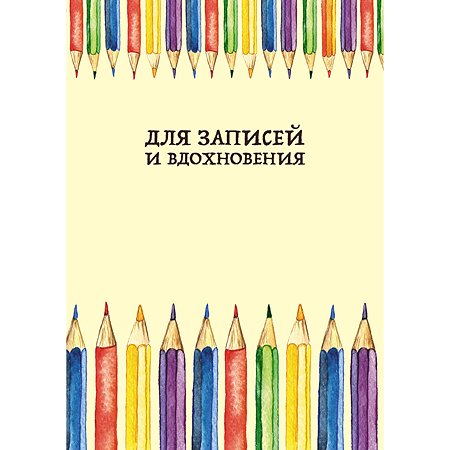 Книга записей Listoff Разноцветное настроение А4 80л