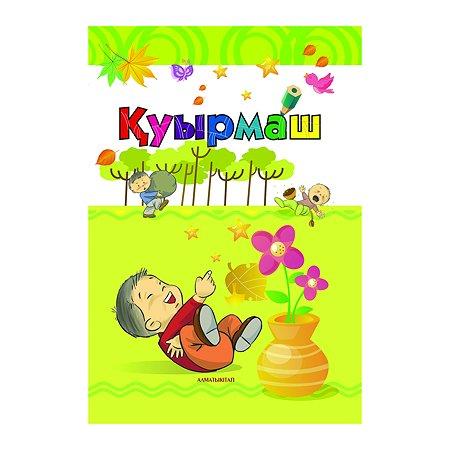 Книга Алматыкiтап Детская забава