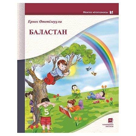 Книга Алматыкiтап Страна детства