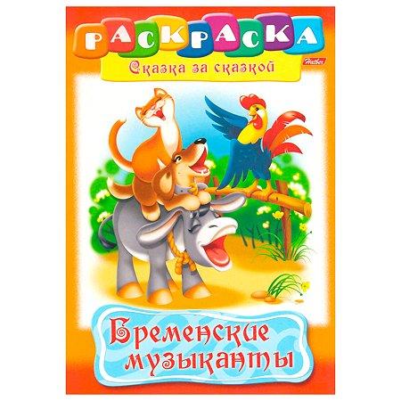 Книжка-раскраска Hatber Бременские музыканты 8л